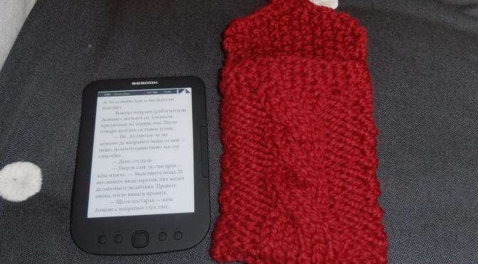 Плетено калъфче за електронна книга